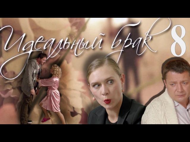 Идеальный брак 8 серия 2012