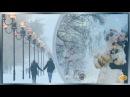 Метет Метель Антонина Зубова Самый красивый клип о любви