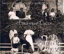 Фотоальбом Театра Кумкуата