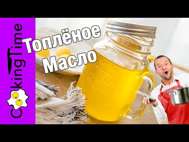 ТОПЛЁНОЕ ОЧИЩЕННОЕ МАСЛО 3 способа сделать дома ореховое масло или гхи Clarified Butter