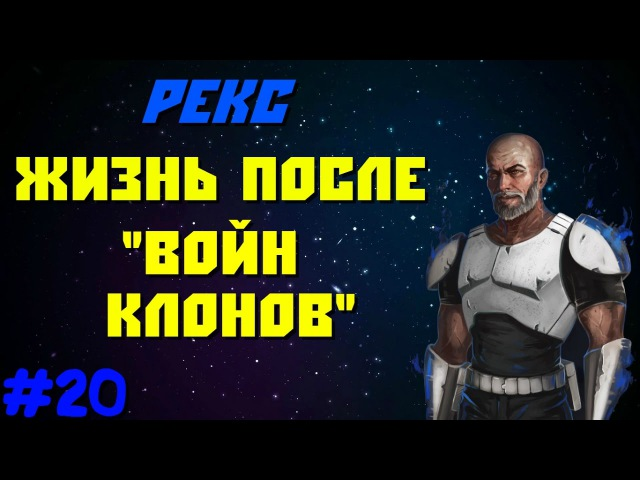 Звёздные Войны теории   Рекс - Жизнь после Войн Клонов   Star Wars theory