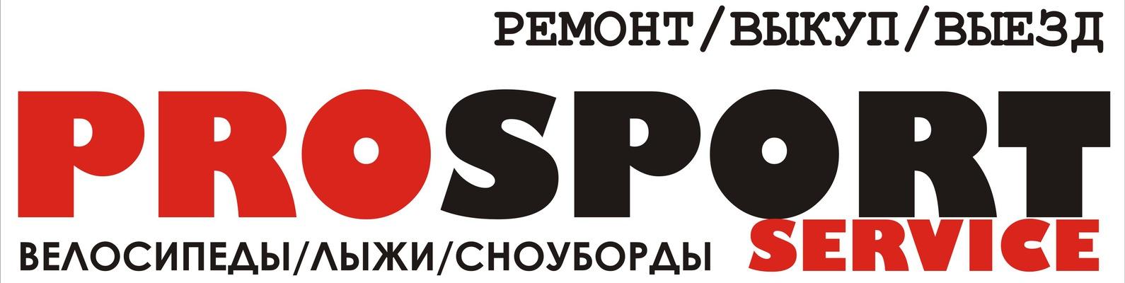 865147fafc58 PROSPORT Ремонт сноубордов, велосипедов Самара   ВКонтакте
