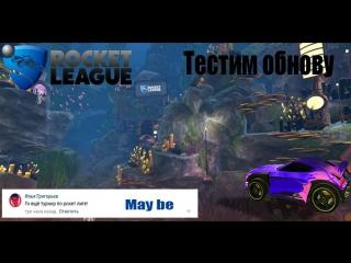 Rocket League:Тестим обнову.Начало в 16:00(и PUBG чуть чуть)