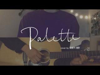 IU (아이유) - Palette (팔레트) (Feat. G-DRAGON) / cover by 유빈 X 정완 acoustic male ver