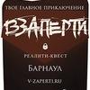 Реалити-квест Взаперти | Барнаул