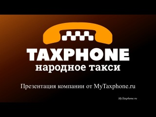 Таксфон  Самая свежая презентация за 28 мину. Промоушен Летняя жара  Матчинг бонус