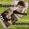 Бардин&Филиппов/ТургеневкаLIVE