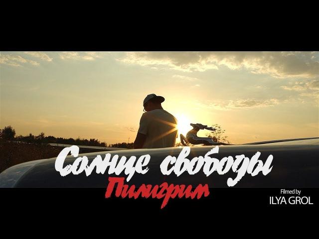 СОЛНЦЕ СВОБОДЫ Ян Sun WHI Руставели Пилигрим OFFICIAL VIDEO