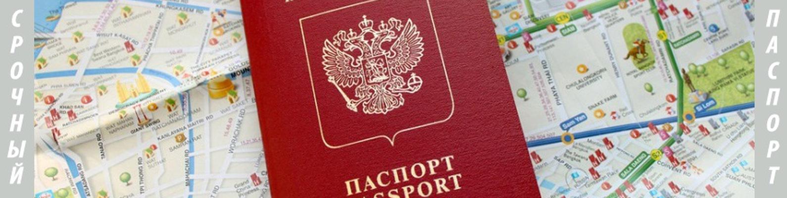 Оформить загранпаспорт в москве адрес