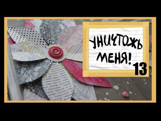 УНИЧТОЖЬ МЕНЯ / WRECK THIS JOURNAL / WTJ 13