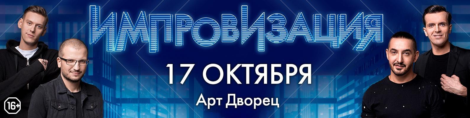 ИМПРОВИЗАЦИЯ ТНТ 17 ОКТЯБРЯ АРТ ДВОРЕЦ ВЛАДИМИР. | ВКонтакте