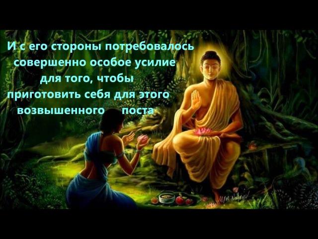 Ключевая нота Гаутамы Будды
