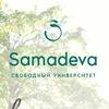 Свободный Университет Samadeva