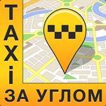 TAXI за углом - приложение для поиска, вызова и отслеживания машины такси.