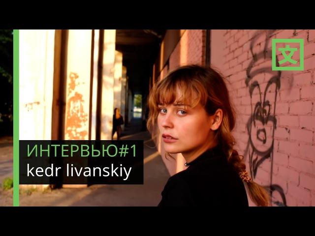 ИНТЕРВЬЮ1 kedr livanskiy: движение — самое важное в творческом развитии