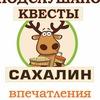 Все Квесты Южно-Сахалинска: отзывы | Подслушано