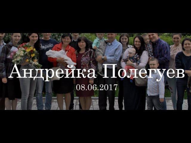 1 й ДР Андрейки Полегуева