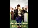 Ожившая книга Джейн Остин Серия 1