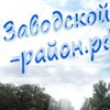 Заводской Online Саратов