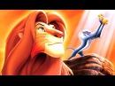КОРОЛЬ ЛЕВ 2: ГОРДОСТЬ СИМБЫ.Дисней.Disney аудио сказка: Аудиосказки - Сказки - Сказк ...