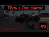 Сериал Zombie Andreas 3 серия Путь в Лос Сантос