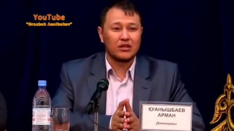 Студенттерге айтылған уағыз Арман Куанышбаев mp4