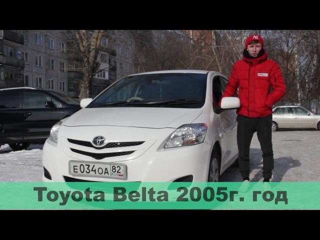 Характеристики и стоимость Toyota Belta 2005 цены на машины в Новосибирске