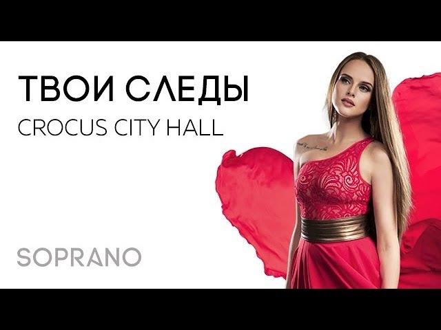 SOPRANO Твои следы Концерт в Crocus City Hall