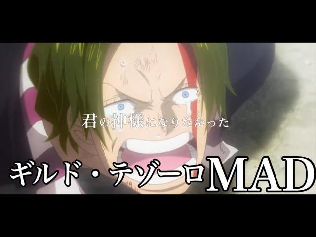 MAD ONE PIECE テゾーロ『君の神様になりたい。』 MAD ワンピース