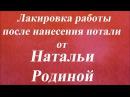 Лакировка работы после нанесения потали. Университет Декупажа. Наталья Родина
