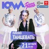 IOWA | 21 октября | А2 Green Concert