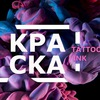 КРАСКА Tattoo Ink