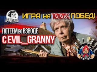 Игра на 100% побед! Потеем во взводе с Evil_GrannY! Стримы от Near_You