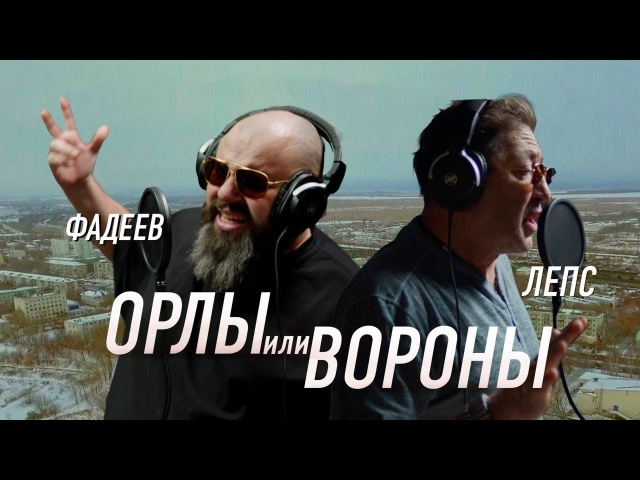 Максим ФАДЕЕВ Григорий ЛЕПС - Орлы или вороны
