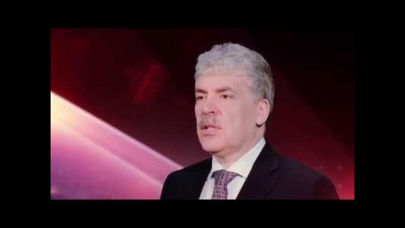 Предвыборный ролик П. Н ГРУДИНИНА Президент которого ждет вся Россия