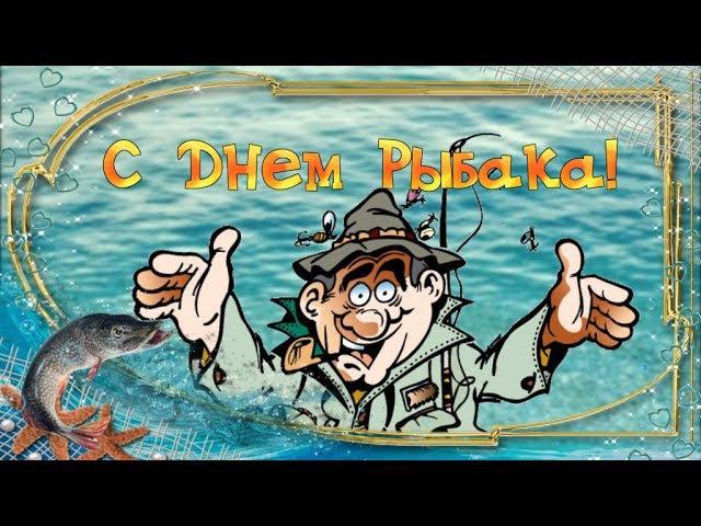 С Днем рыбака! Шуточное поздравление (можно скачать версию для Viber)
