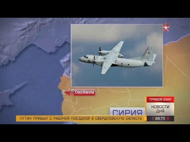 На Хмеймиме потерпел крушение транспортный самолет Ан 26 06 03 18