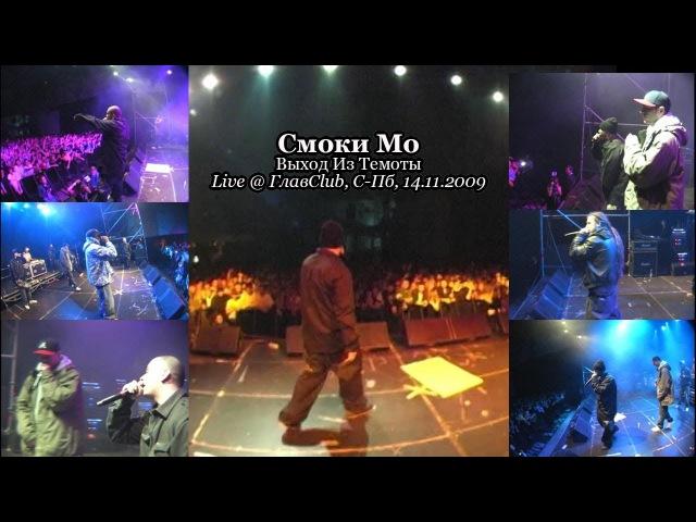 Смоки Мо • Live Выход Из Темноты @ ГлавClub С Пб 14 11 2009