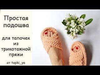 ПОДОШВА ДЛЯ ТАПОЧЕК ИЗ ТРИКОТАЖНОЙ ПРЯЖИ / Sole for knitted slippers