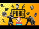 Lombaster и Psix Уделывают всех в PLAYERUNKNOWN'S BATTLEGROUNDS
