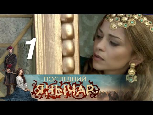 Последний янычар Серия 1 2014 @ Русские сериалы