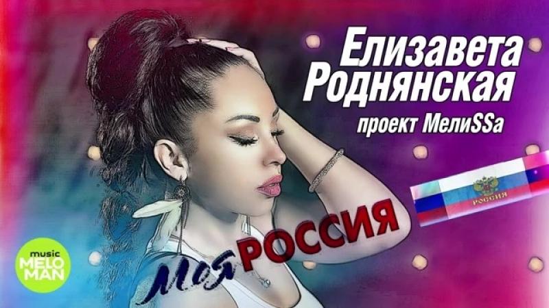 МелиSSа МОЯ РОССИЯ Official Audio 2018