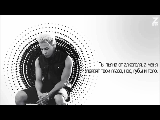 TaeYang feat. G-Dragon - Stay With Me [rus.sub]