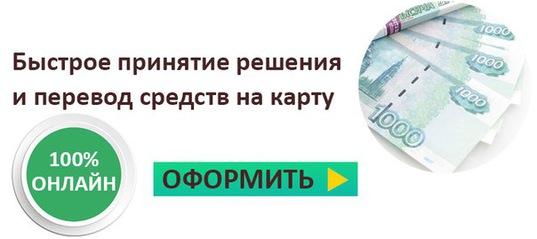 взять кредит в барнауле с плохой кредитной историей в каком банке лучше взять кредит наличными с плохой кредитной историей в москве