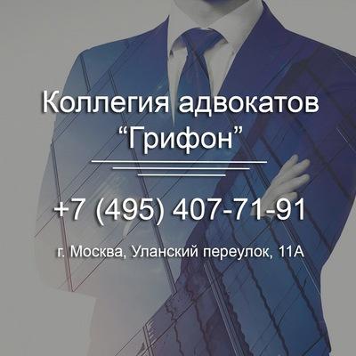 грифон адвокаты москва