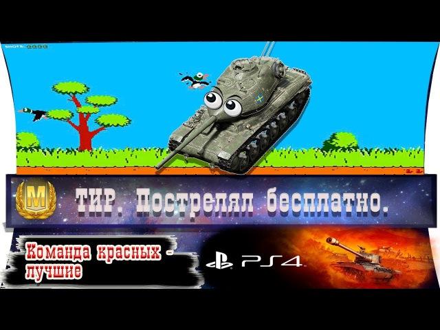 Мастер Strv 74. WoT PS4 . Отлов красных.
