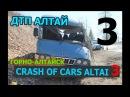 Подборка ДТП Алтай №3 11 минут всё видео здесь Crash of cars Gorny Altai №3 All videos here