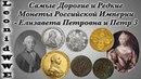 Самые Дорогие и Редкие Монеты Российской Империи - Елизавета и Петр 3
