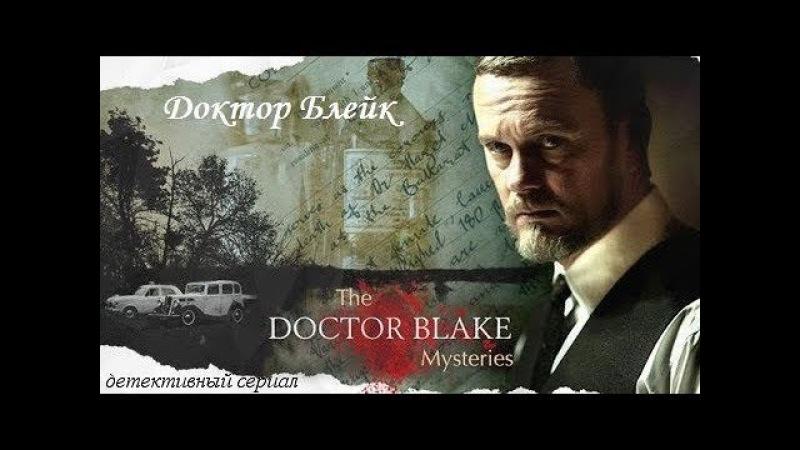 Доктор Блейк s01e04
