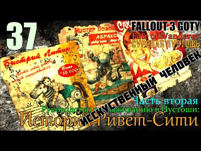 Fallout 3 GOTY FOW HD 37 ~ Руководство по выживанию в Пустоши Ривет Сити ч 2 Андроид